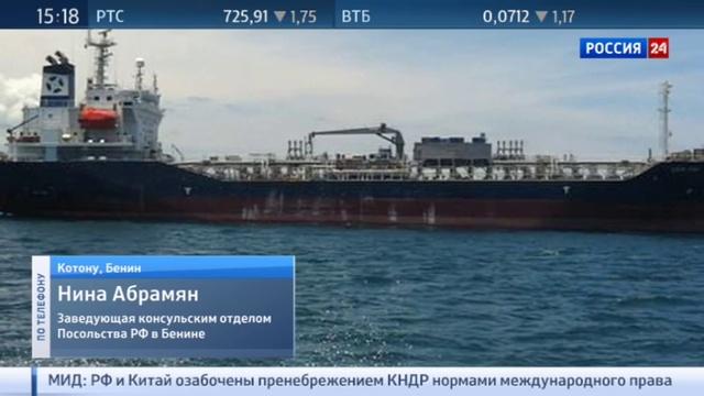Новости на Россия 24 • Освобожденный танкер с россиянином на борту охраняет ВМФ Бенина