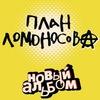 27 апреля - План Ломоносова @ Клуб Космонавт