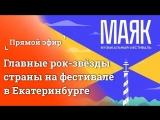 Стрим Е1: отрываемся на фестивале «Маяк» в Екатеринбурге