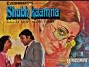 Благие намерения SHUBH KAAMNA 1983 WEB DL 1080p ОЗВУЧКА
