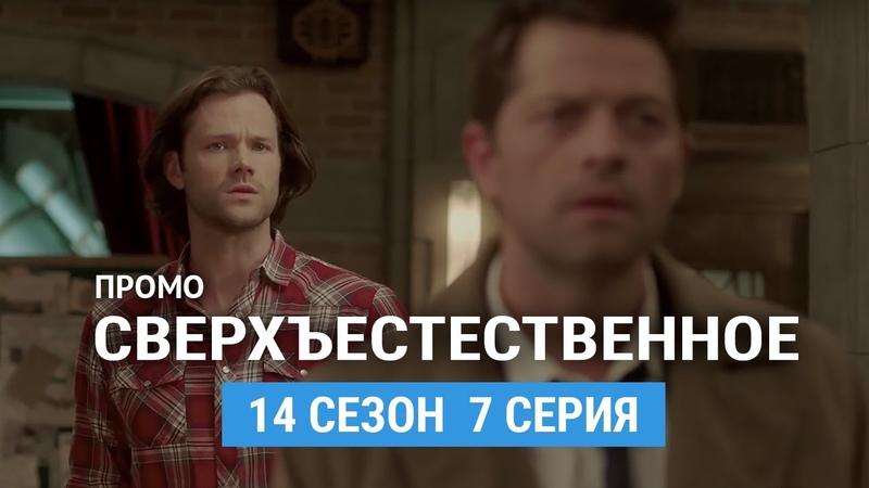 Сверхъестественное 14 сезон 7 серия Промо Русская Озвучка