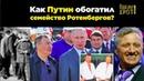 Как Путин обогатил семейство Ротенбергов
