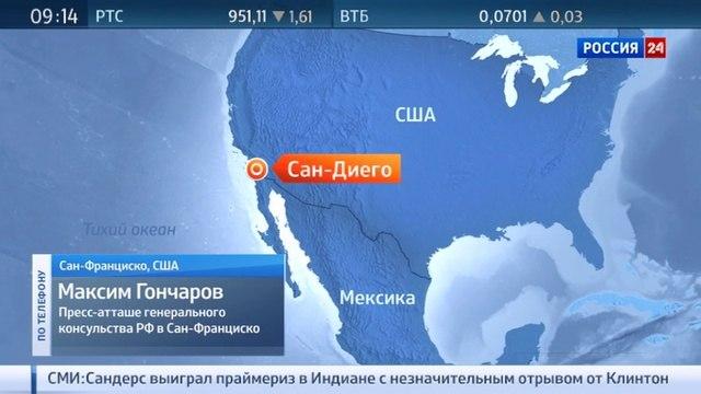 Новости на Россия 24 • Гражданин России умер в американском изоляторе: причины смерти неизвестны