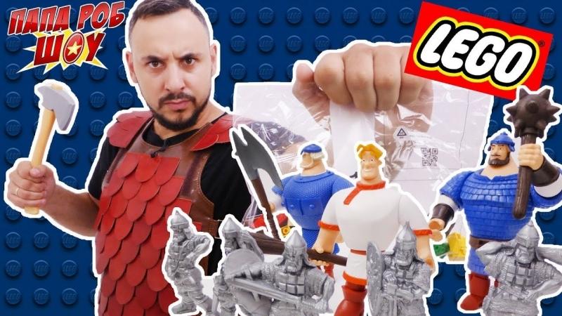 Папа РОБ и БОГАТЫРИ: сборка оборонительной крепости LEGO!
