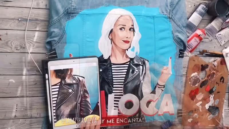 Reloca, джинсовая куртка с Наталией Орейро
