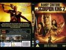 Царь скорпионов 2