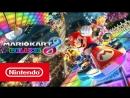 Mario Kart 8 Deluxe — Функции поддержки (Nintendo Switch)