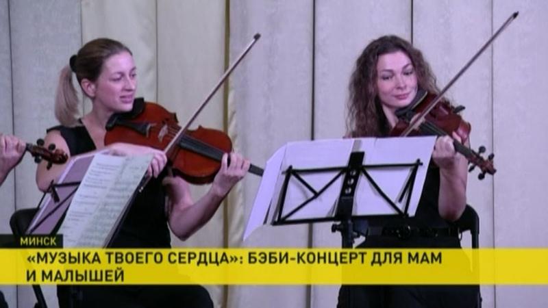 Бэби-концерт классической музыки для мам и малышей