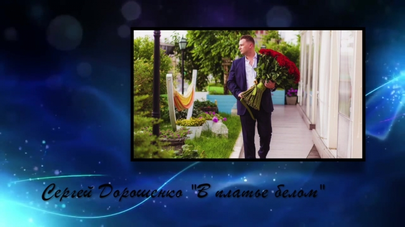 Сергей Дорошенко (Сборник песен)