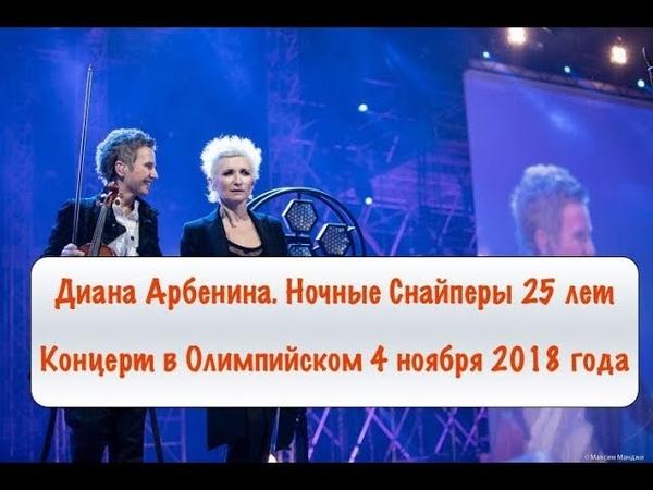 Концерт Диана Арбенина и группа Ночные Снайперы - 25 04.11.2018 в Олимпийском
