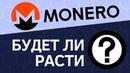 Обзор криптовалюты Monero. Стоит ли покупать Монеро