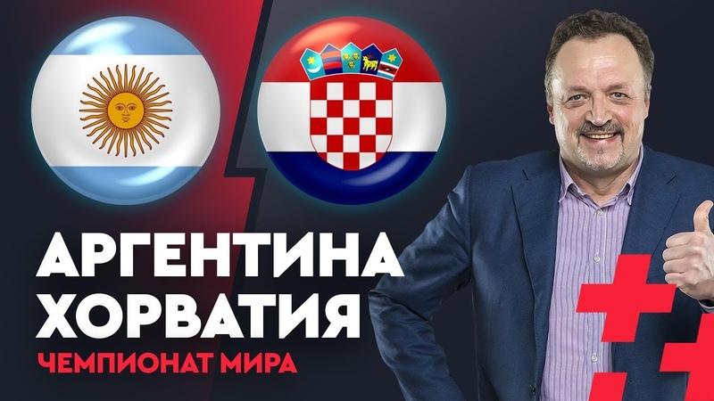 Аргентина - Хорватия. Прогноз Виктора Гусева