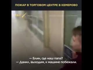 Трагедия в Кемерове (240p).mp4