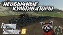 Farming Simulator 19 ► Необычные Культиваторы GPON in Game