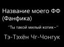 ФфФанфик Вигуки- Ты такой милый котик~