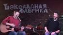 Константин Арбенин и Кирилл Комаров - Ночи без мягких знаков (19.12.2015, Москва)