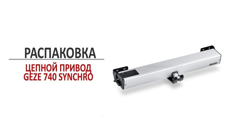 Электромеханический цепной привод GEZE E 740 Synchro