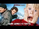 ОДИН ДОМА 1-2