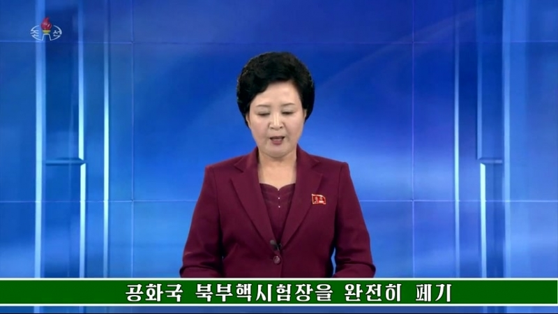공화국 북부핵시험장을 완전히 페기