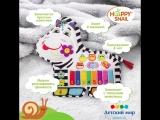 Скидка 30 на зебру Фру-Фру в магазинах