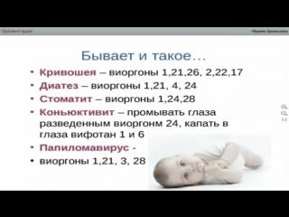 Флуревиты и беременность  Врач Надежда Чайкина