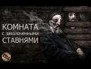Г.Ф. ЛАВКРАФТ – Комната с заколоченными ставнями