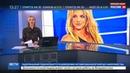 Новости на Россия 24 • В Инстаграме Бритни Спирс откопали гнездилище русских хакеров