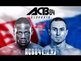 ACB 84: Трансляция турнира