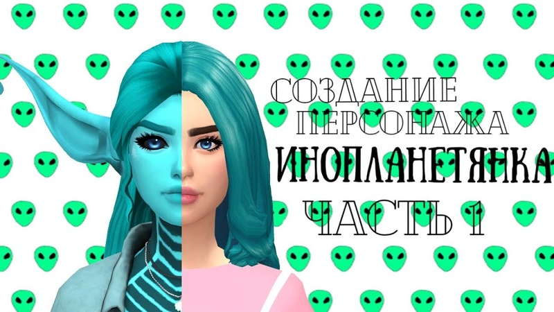 The Sims 4: 👽 Создание Персонажа: Инопланетянка 👽 ЧАСТЬ 1