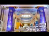 Прямая трансляция в преддверии открытия Кинофестиваля стран ШОС в сообществе CGTN на русском