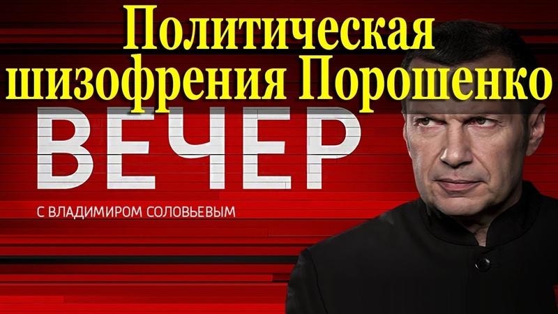 Политическая шизофрения Порошенко. Вечер с Владимиром Соловьевым от 20.09.2018