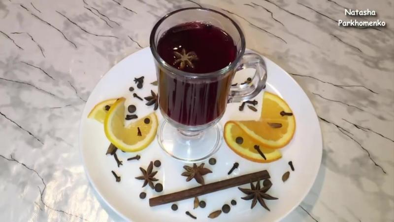 Домашний Глинтвейн _ Рецепт Глинтвейна _ Mulled Wine Recipe _ Простой Рецепт (Очень Вкусно)