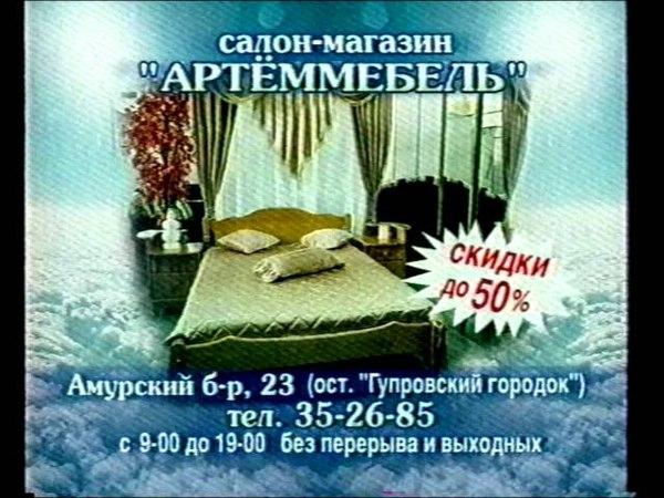 Рекламный блок ИТА *Губерния* (СТС,31 декабря 1999 год)
