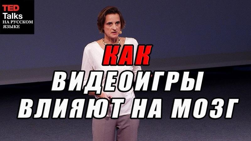TED на русском - КАК ВИДЕОИГРЫ ВЛИЯЮТ НА МОЗГ - Дафна Бавельер