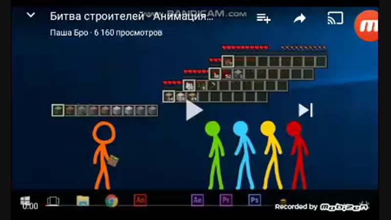 Анимация с Артём Бро и Ранис Бро