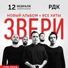 ЗВЕРИ — Саранск — 12 февраля