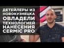 Детейлеры из Новокузнецка овладели технологией быстрого и качественного нанесения Cermic Pro