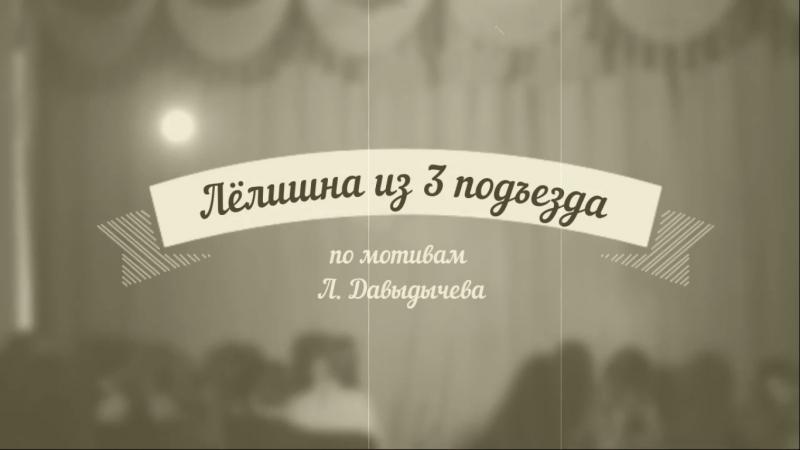 Лев Давыдычев - Лёлишна из 3-го подъезда