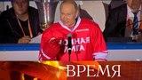 Сюжет Первого канала о Гала-матче Ночной Лиги
