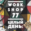 WORKSHOP77