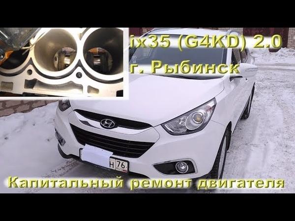Ix35 г Рыбинск капиталим двигатель G4KD