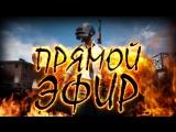 PlayerUnknowns Battlegrounds Дорога к ТОР 50 РУ Сервера
