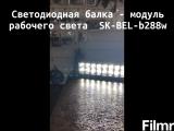 Светодиодная балка - модуль Рабочего света SK-BEL-B288W (Дальний свет)