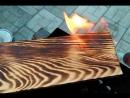 Мастерская MWood | Изделия из дерева | Самара. Обжиг дерева.