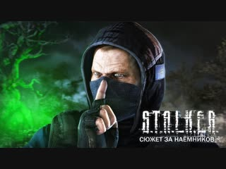 S.T.A.L.K.E.R. - Call of Chernobyl [by stason174] Сюжет за наемников !!