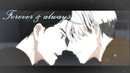 [Виктор и Юри] Forever always ► Yuri on ice