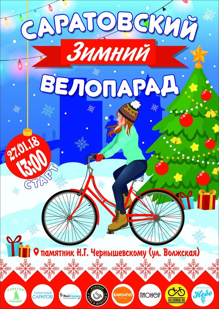 Афиша Саратов Зимний Велопарад