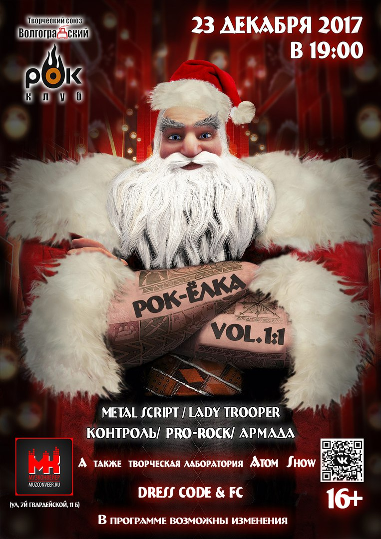 Афиша Волгоград Рок-Ёлка vol.1:1 (23/12/17г., Музконвейер)