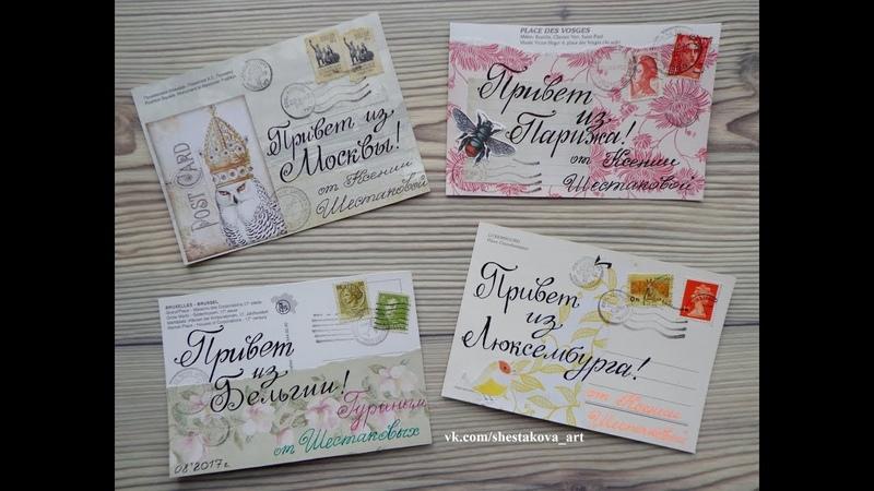 Mail Art process / Мейл арт - видео-процесс оформления открыток