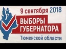 В выборах губернатора Тюменской области смогут принять участие более 2,5 млн. избирателей